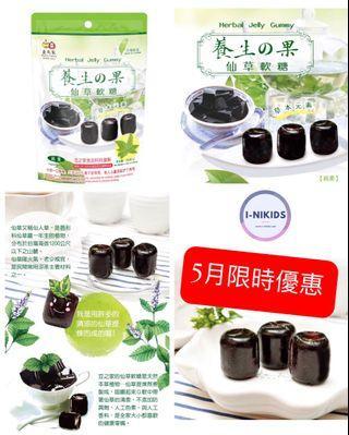 ⚡️5月限時優惠 - 🇹🇼 台灣 Beans Family Herbal Jelly Gummy 豆之家養生之果 - 仙草軟糖 200g