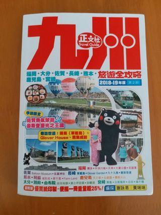 九州旅遊書 (2018-19)
