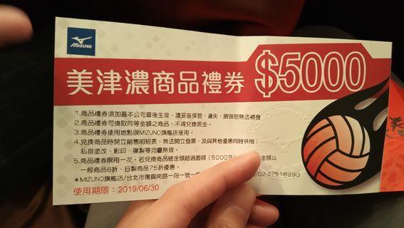 美津濃Mizuno商品券5000元,變現賣3500元