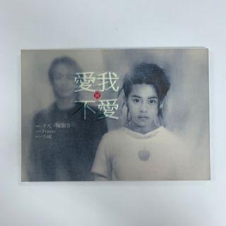 陳淑芬 平凡 愛我不愛 美少女讀本 (第一版限定附送製作內容VCD及小米音樂剪輯)尖端出版社1999年出版
