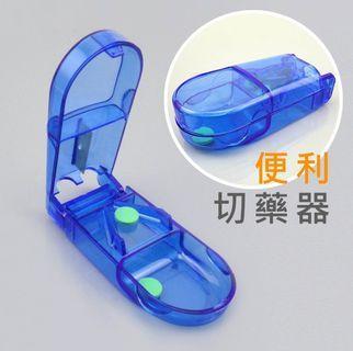 便利 切藥器 /切藥盒 (透明切藥器) /切藥丸器