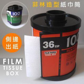菲林造型紙巾筒