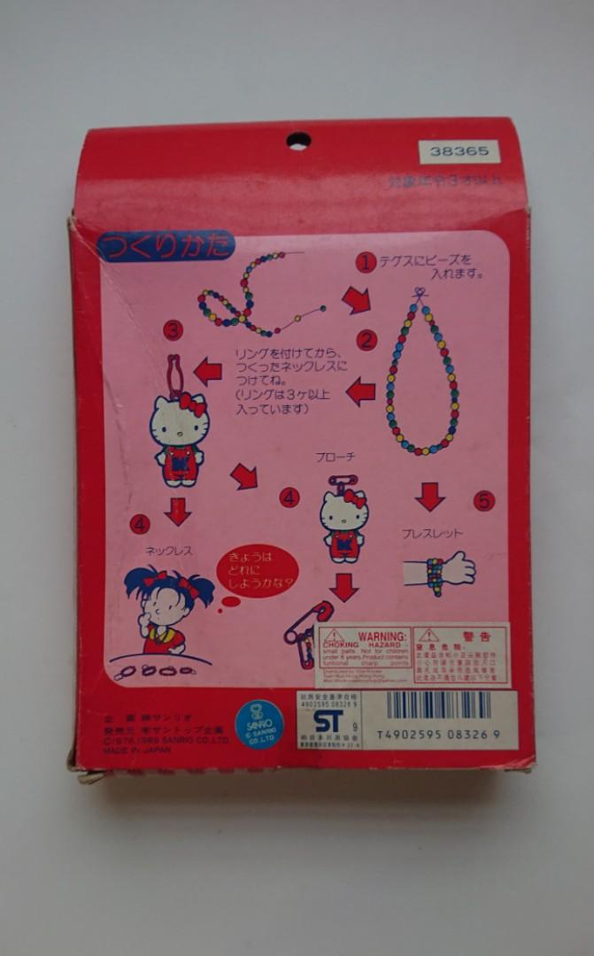 1989 SANRIO HELLO KITTY玩具