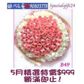 花束鮮花99roses flower玫瑰求婚訂婚結婚禮物生日示愛道歉BE49