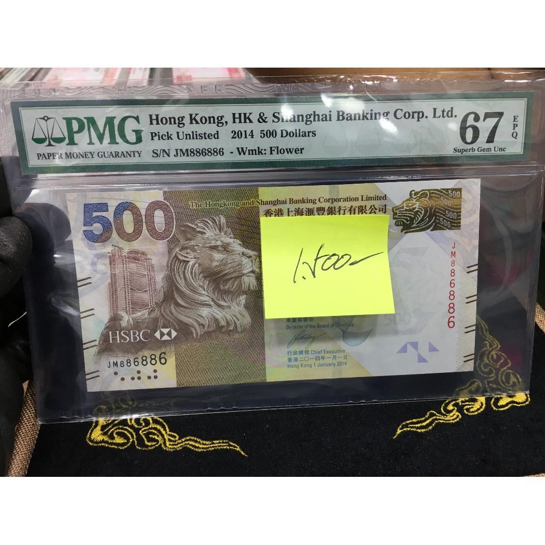 2014 匯豐銀行 500圓 JM 886886 67EPQ 重複號 #LG3