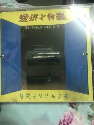 愛拼才會贏 雙電子琴演奏