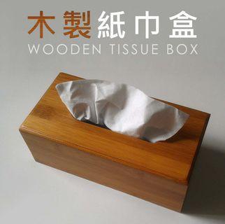 木製紙巾盒