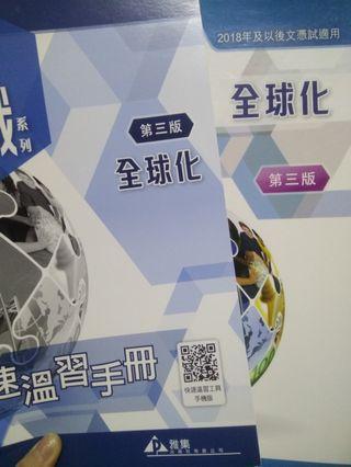香港中學教科書