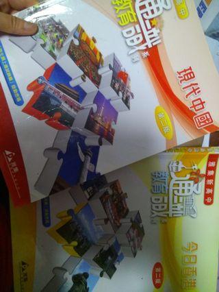 香港中學教科書 通識教育 一本$10