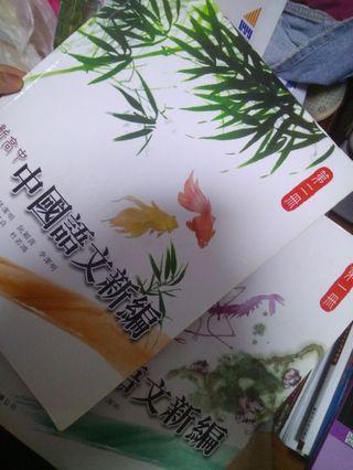 香港中學教科書中文一二冊一本15
