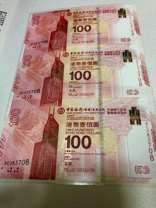 中銀紀念鈔(3連鈔)