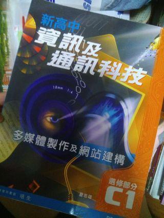 資通香港中學教科書選修C1