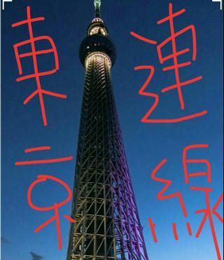 🚚 ♥東京日本連線♥