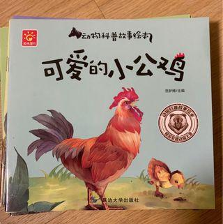 Chinese Story Book for young children