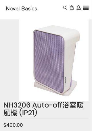 NH3206 Auto-off浴室暖風機 (IP21)