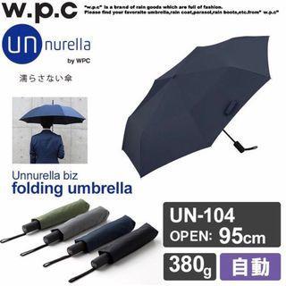 [4色]W.P.C Unnurella - Biz Mini Folding Umbrella 自動開關防水雨傘[包郵]