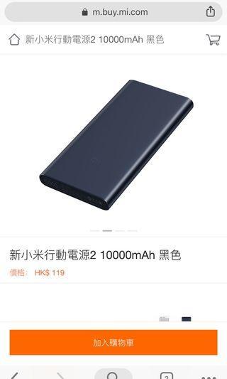 小米 10000充電器 尿袋 行動電源 powerbank 全新