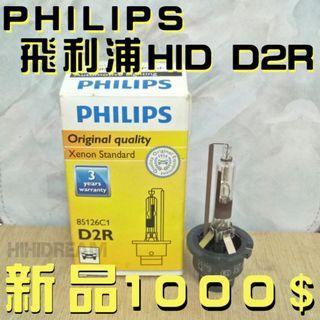 🚚 [PHILIPS飛利浦] 4200K HID D2R(單顆裝)