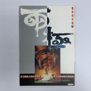 兩極(天下畫集十週年記念號) (中華英雄風雲作者 馬榮成作品)天下出版社1999年出版