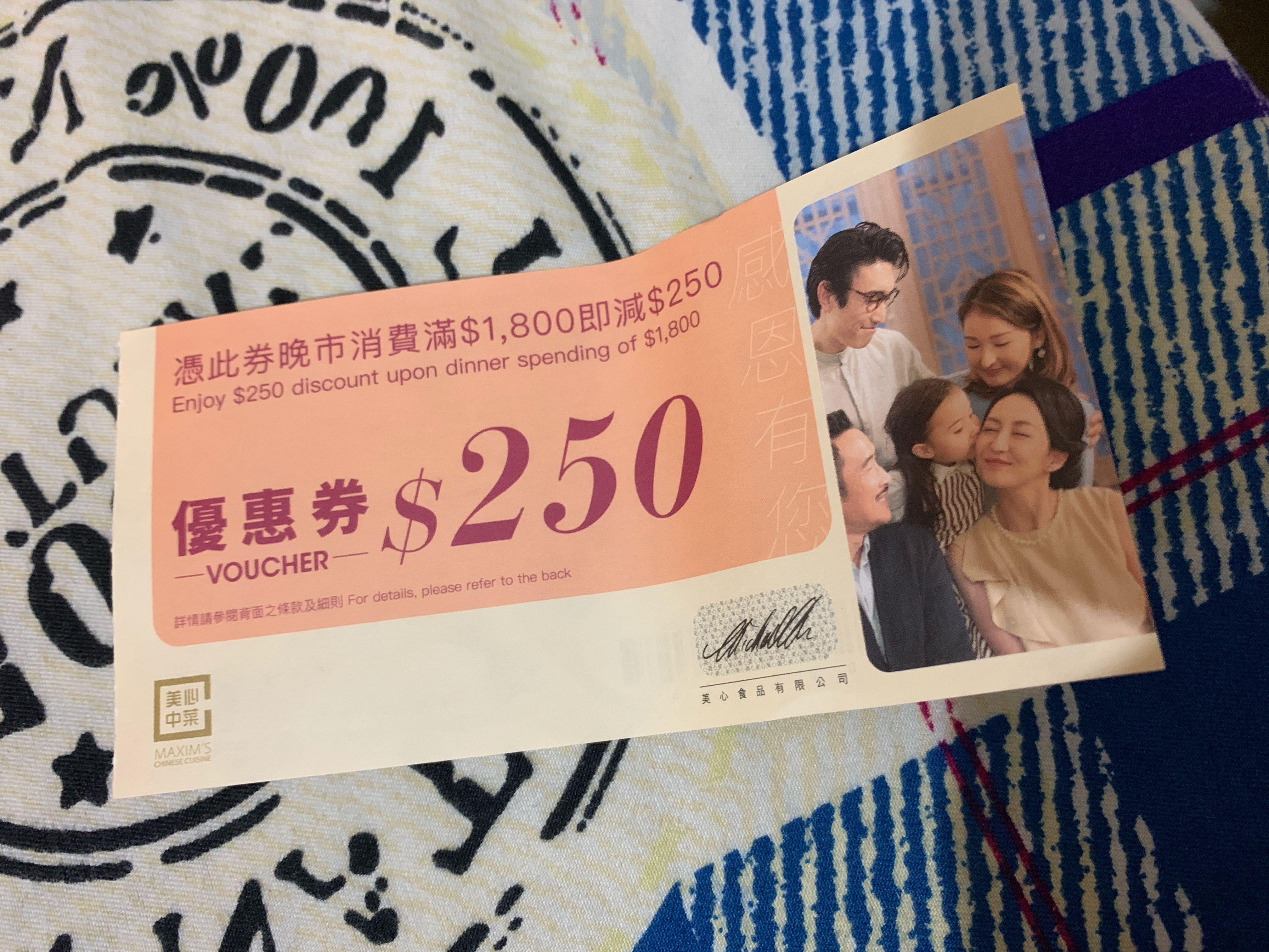 美心中菜$250 coupon