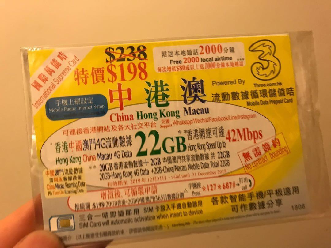 3 電話卡 中港澳 sim 20gb本地 + 2gb 大陸澳門 #MTRtko