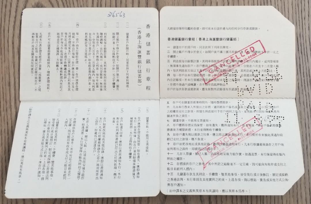 香港上海豐銀行紅屋仔存摺