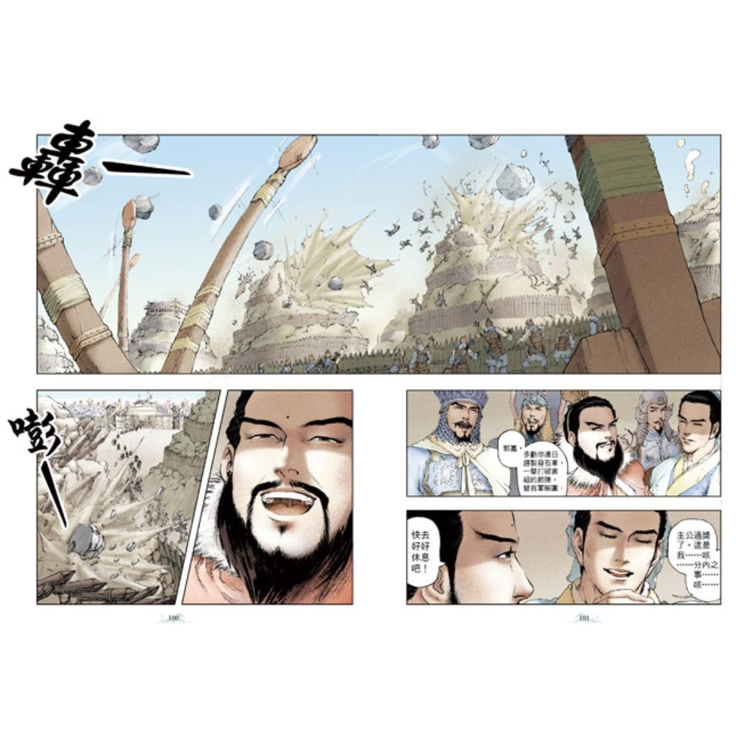 三國演義漫畫