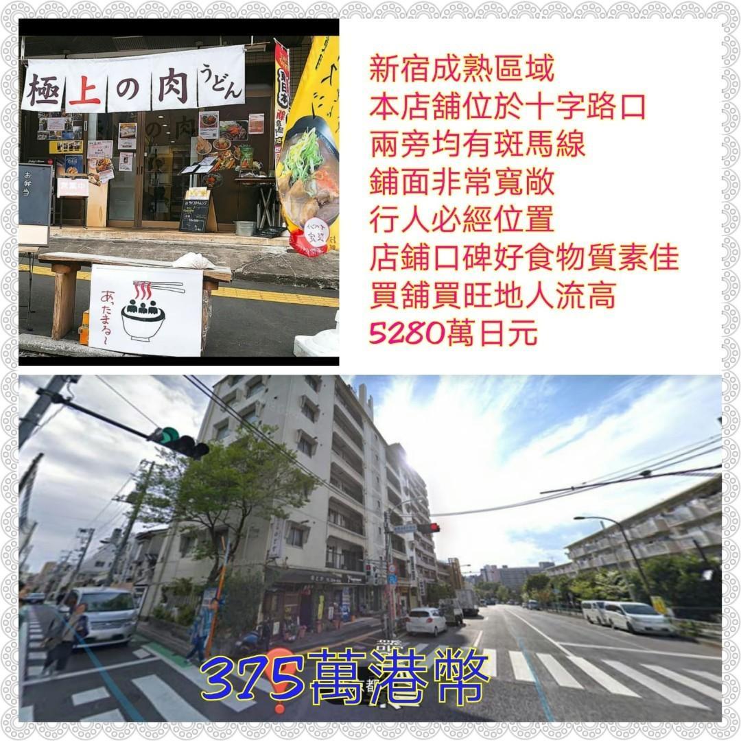 新宿燒肉店