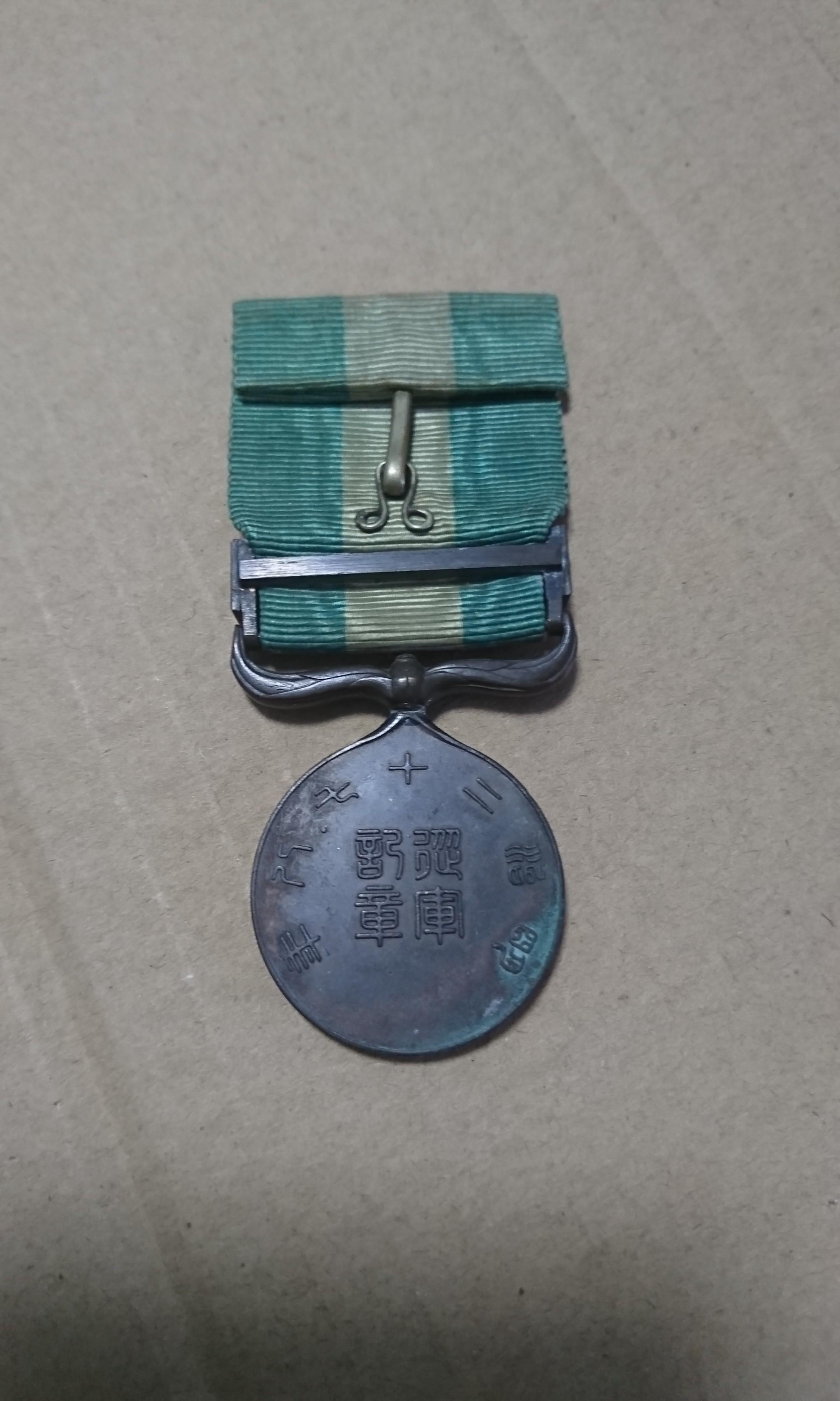 國恥紀念章 1894-1895 清曰戰爭 甲午戰爭 從軍紀念章