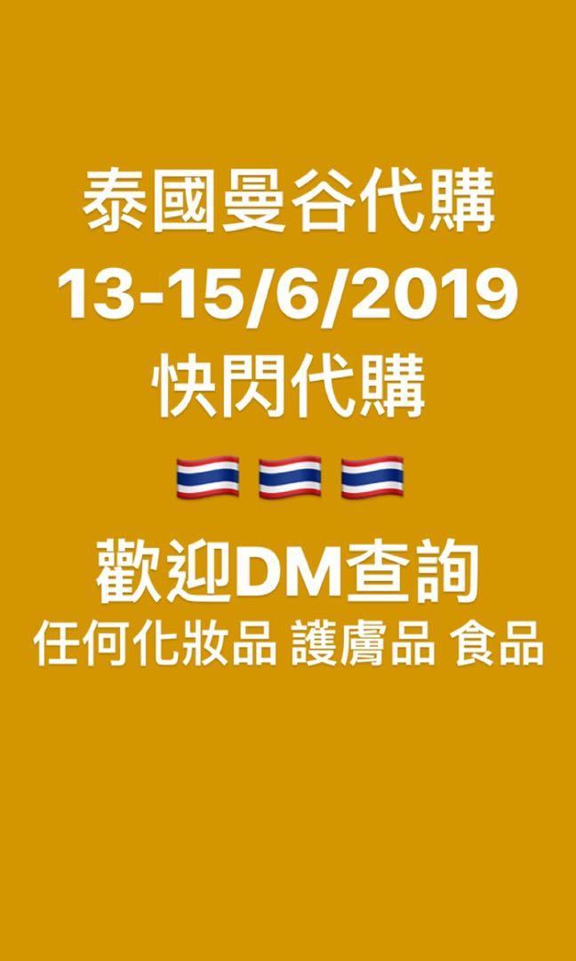 泰國 曼谷代購 13-15/6/2019