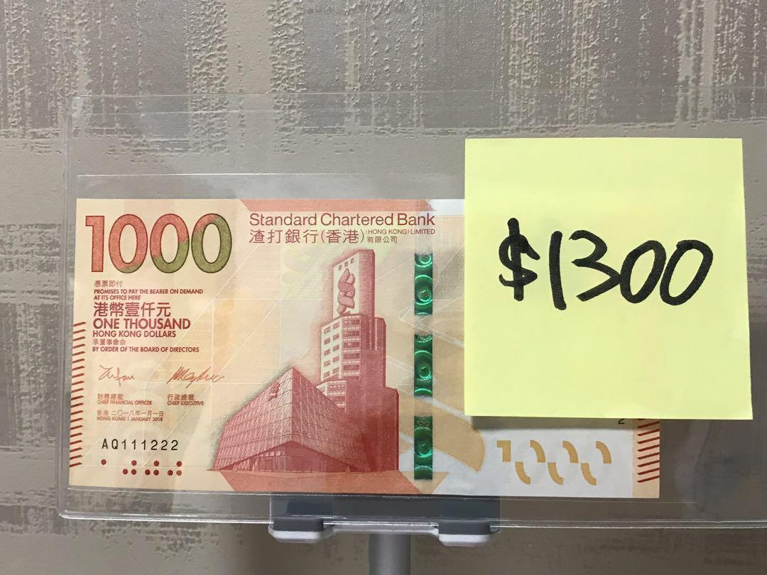 匯豐 渣打 雙豹子號 趣味號 圖內有價錢 111222 999888 000777