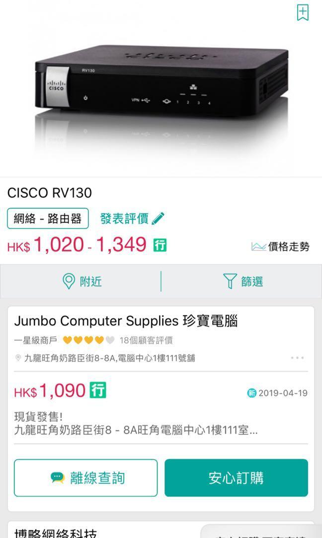 CISCO VPN網絡 路由器