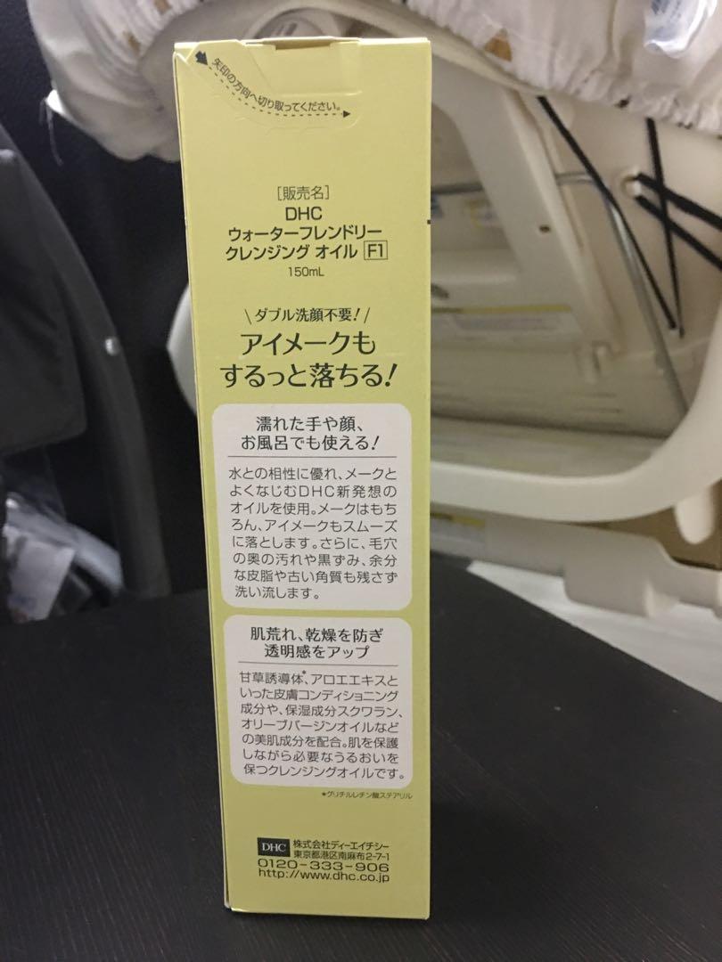 DHC 溫和卸妝油(購自日本)