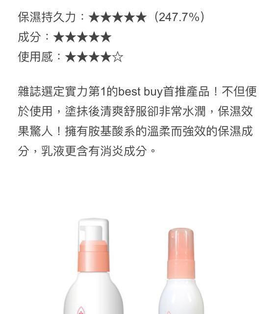 Minon Amino Moist lotion 保濕乳液 化妝水