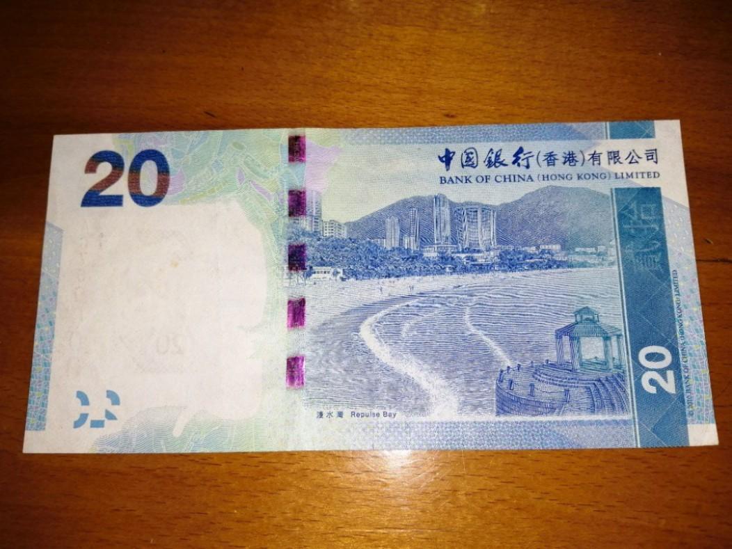 特式靚NO.AC 750000 中銀 $20元紙幣