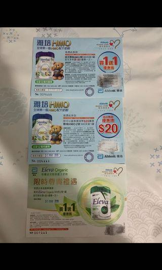 雅培HMO 2號 奶粉優惠卷