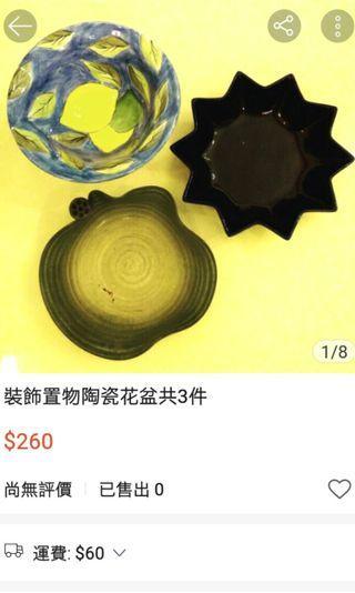🚚 裝飾置物陶瓷大花盆共3件