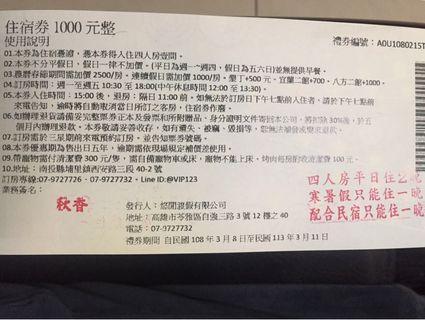 🚚 便宜住宿卷 平日四人房二晚只要1000,使用期限5年