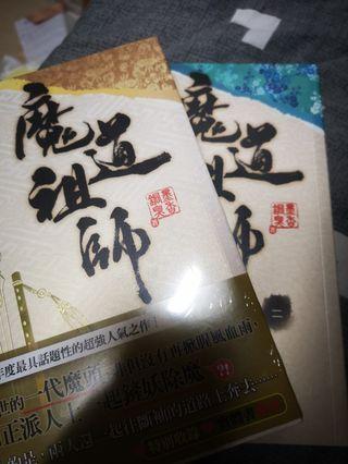 魔道祖師 小說 1和2