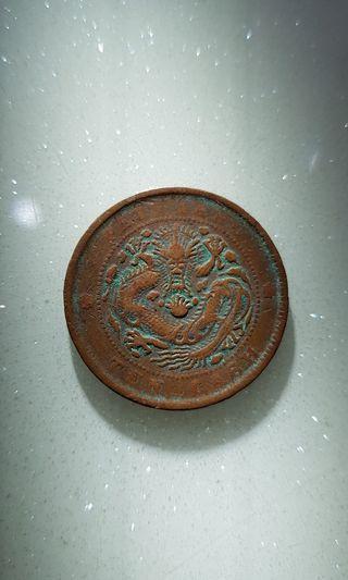 光绪元宝 北洋造 十文古铜币