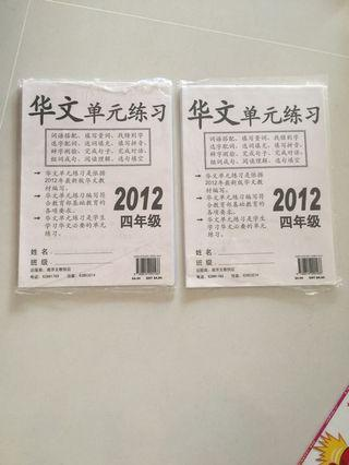 Primary 4 P4 Exam Papers Chinese