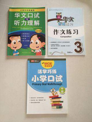 P3 Chinese Assessment Books Oral Listening Comprehension Composition 作文