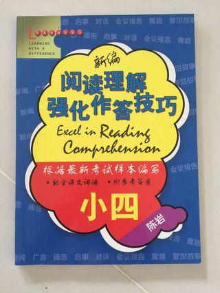 P4 Chinese Comprehension Assessment Books