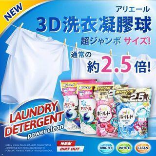 🚚 日本3D洗衣凝膠球(補充包44顆)