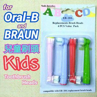 Oral B 4支裝兒童電動牙刷代用刷頭 Oral-B BRAUN Electric toothbrush stages kids replacement compatible heads
