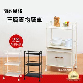 (現貨免運)台灣製 簡約北歐風 收納置物車 移動式附輪  鐵板層架防水透氣 臥客客廳辦公室廚房收納 【艾樂屋家居館】