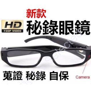 1080p 隱形 密錄 眼鏡 錄影 攝影 密錄 器 汽車 機車 行車記錄器 針孔 攝影機 偽裝 蒐證 徵信 秘錄 間諜 神器 迷你 微型 錄像 機 HD SPY camera glasses hidden eyewear video recorder