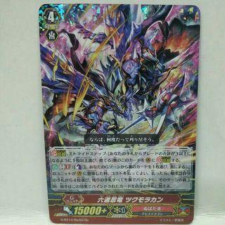(WTS) Rikudo Stealth Dragon, Tsukumorakan G-BT14/Re:03 Re