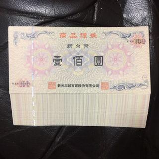 新光三越 SHINKONG MITSUKOSHI 商品禮券 無使用效期  不連號 全新100張 送禮自用兩相宜限時限量搶購開跑