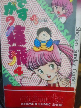 猿飛日文版2、4